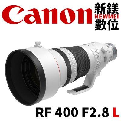 【新鎂】Canon RF 400mm F2.8 L IS USM 超望遠鏡頭 (公司貨)