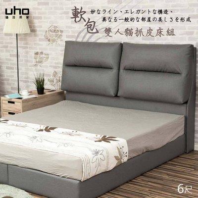 床組【UHO】波斯-厚靠墊貓抓皮二件組(床頭片+床底)-6尺雙人加大