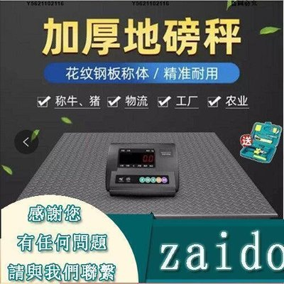 【滿500起發】上海耀華電子地磅1-3噸地工廠地磅稱豬牛羊小地磅5噸[獅子重器]-KL67101