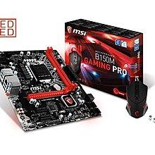 ☆偉斯科技☆ 現貨 MSI微星B150M GAMING PRO主機板零件贈電競滑鼠~支援1151腳位Intel 現貨