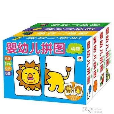 晨曦市集 幼兒拼圖02346歲寶寶早教潛能開髪 兒童益智力玩具男女孩積木CX687