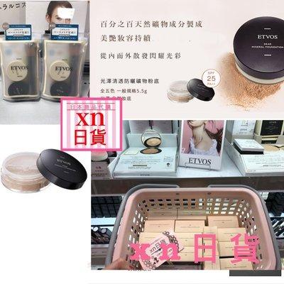 [xn日貨] 日本 ETVOS 光澤清透防曬礦物粉底 不需卸妝產品卸除/ETVOS粉底(另有ETVOS入門超值試用組)