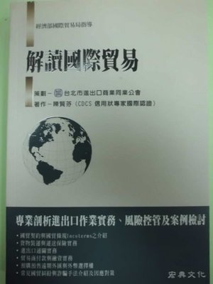 A2cd☆2005年『解讀國際貿易』陳賢芬著《宏典文化》