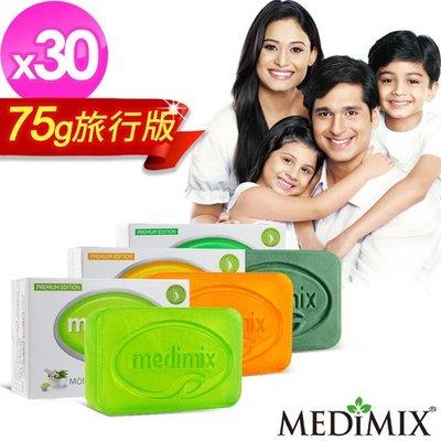 Medimix香皂美姬仕-印度原廠藥草精油美肌皂16元/顆(75G旅行版)- 精油加量25%帆船LOGO