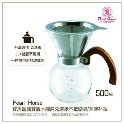 寶馬PEARL HORSE圓錐雙層不鏽...