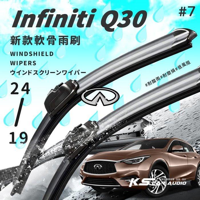 2R75 infiniti Q30 專用雨刷 軟骨雨刷 24吋+19吋 岡山破盤王