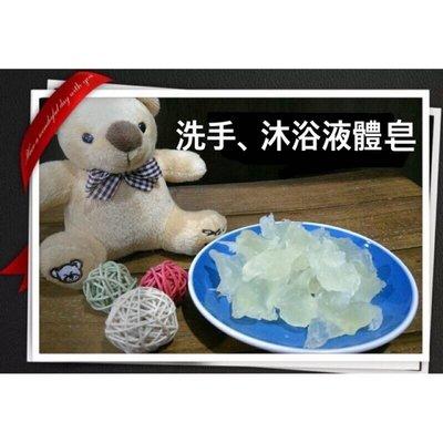 液體皂皂坨分享 可自行稀釋成2.2公升洗手、潔顔慕絲 好沖洗、不殘留 (1公斤)