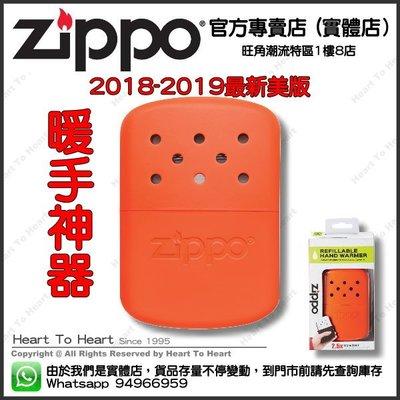 最新到 2018-2019 Zippo 暖手器 #40348 美版原廠 官方專賣店 HAND WARMER 懷爐 橙色 (免費刻名刻字)