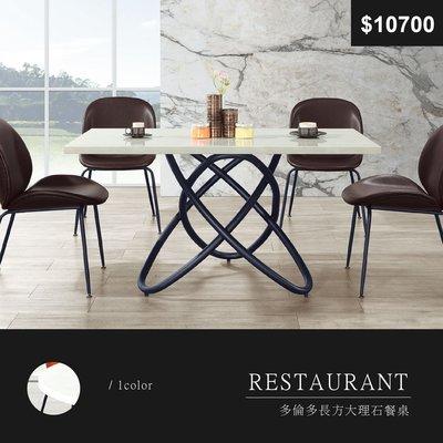 【祐誠傢俱】多倫多長方大理石餐桌