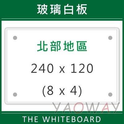 【耀偉】含安裝@臺北市免運@(無磁性)玻璃白板240*120 (8x4尺)【僅配送新竹以北地區-運費另詢】