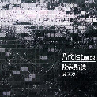【Artist阿提斯特】3D魔立方汽車貼膜