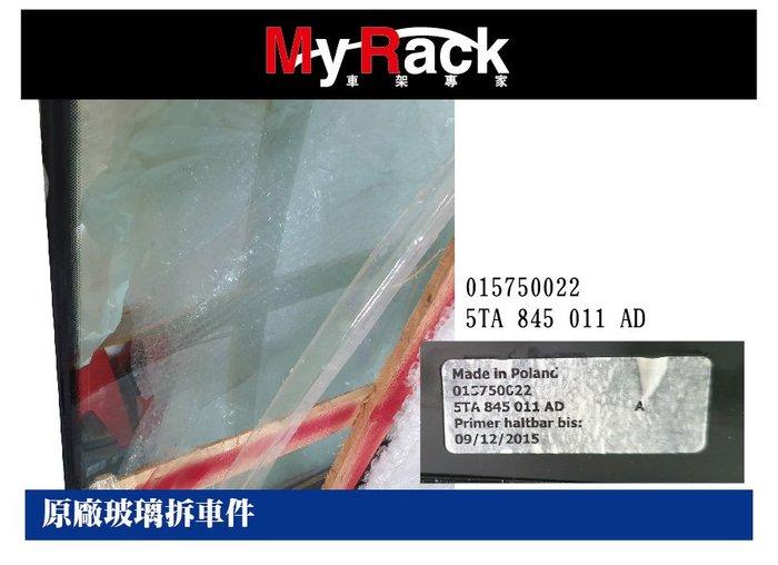 |MyRack|| VW TOURAN 2017年原廠玻璃拆車件 玻璃 原廠玻璃 5TA 845 011 AD