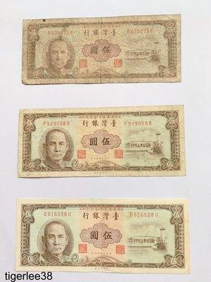 [老排的收藏]~~台灣紙鈔~民國50年版 伍圓/5元棕色紙鈔,3張一標.(2)