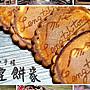 連得堂手工煎餅 ( 限量芝麻口味)