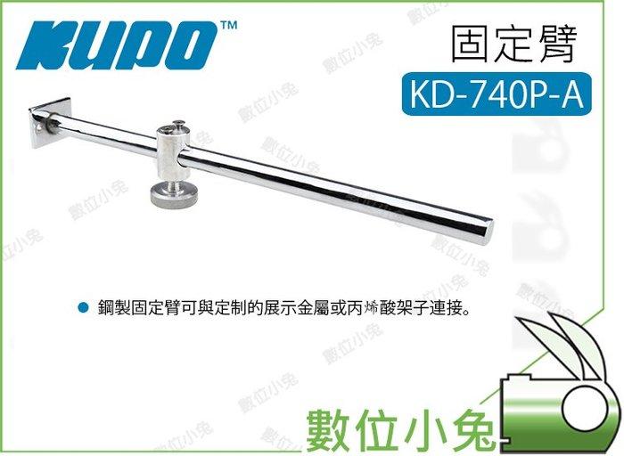數位小兔【 KUPO KD-740P-A 固定臂 】全金屬 固定臂 堅固 耐重 架子 連接 可調節 伸縮 展示架 公司貨