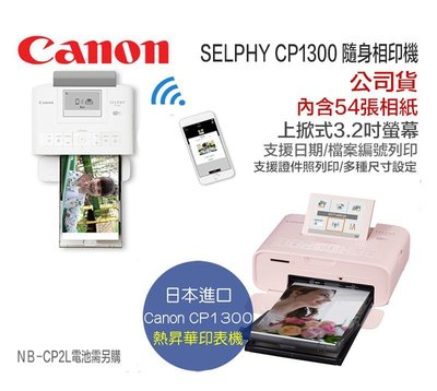 【eYe攝影】公司貨 Canon 佳能 CP1300 行動相片印表機 WIFI 繁體中文顯示 可外接電池 證件照 外拍