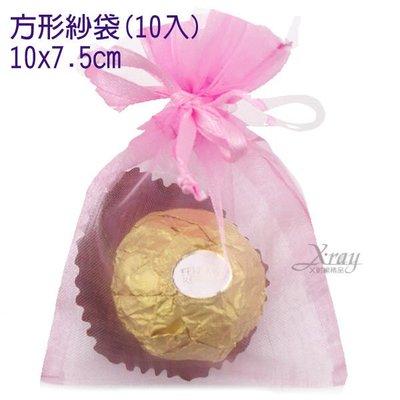 X射線節慶王【Y900011】10入方型紗袋(粉紅)[10x7.5cm],喜糖袋/糖果袋/囍糖/手工皂/小袋子/婚宴喜慶