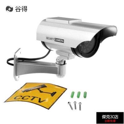 太陽能充電仿真攝像頭假監控攝像頭帶燈假攝像頭防雨室外免換電池【傑克3C店】