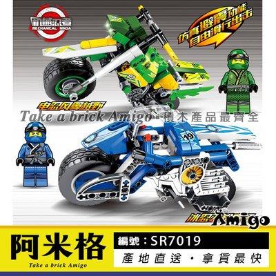 阿米格Amigo│森寶S牌 SR7019 一套2款 旋風忍者摩托車 幻影忍者 忍者系列 非樂高但相容