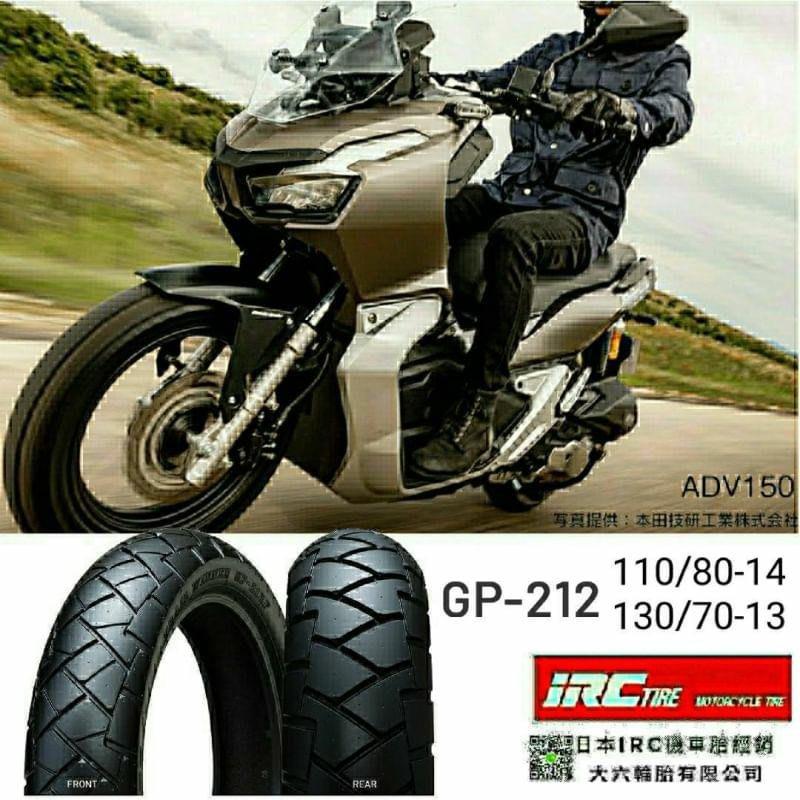 (輪胎王)日本IRC GP212  110/80-14+130/70-13 HONDA ADV150 13吋/14吋專用胎