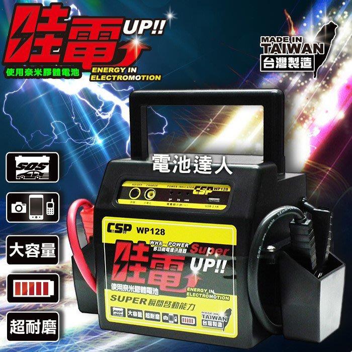 新莊《電池達人業界第一 哇電  WP-128 汽油 5.5頓 柴油 專業版 輕鬆救援-免求人 電源供應器 USB 充電器