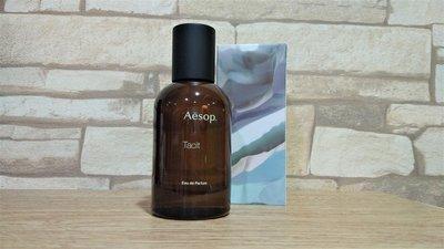 Aesop Tacit悟香水 1ml噴式試香