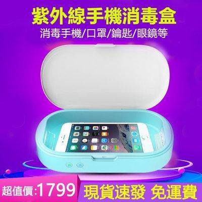 【大量現貨速發】紫外線消毒盒 手機消毒器 口罩消毒機 眼鏡首飾手錶UV燈消毒殺菌機 快速出貨