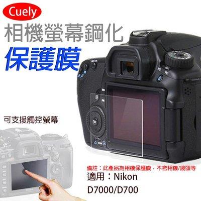 趴兔@尼康 Nikon D7000相機螢幕保護貼D700通用 Cuely鋼化玻璃保護貼 尼康保護貼 防撞防刮 靜電吸附