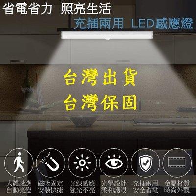 台灣出貨充電式30公分磁吸鋁合金LED動態感應燈管(感應/常亮雙模式切換)