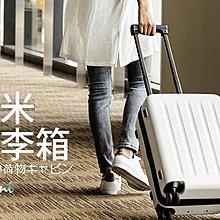 蝦靡龍美【MI633】小米正品 超輕量旅行拉桿 20吋 行李箱 收納箱 登機箱 萬向輪 旅行箱 無印良品 行動電源 手環