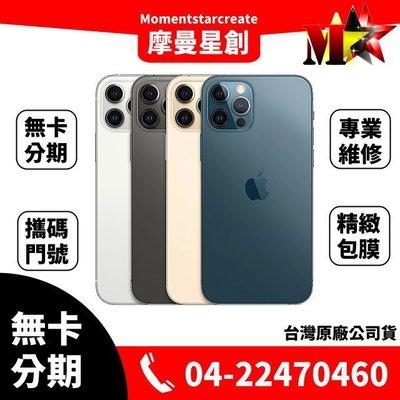 ☆摩曼星創☆Apple蘋果 iPhone12 PRO 6.1吋 128G 原廠保固一年 台中無卡分期 學生/軍人/上班族