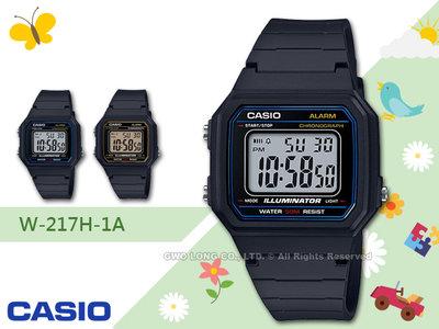 CASIO手錶專賣店 國隆 W-217H-1A 數字電子錶 橡膠錶帶 W-217H