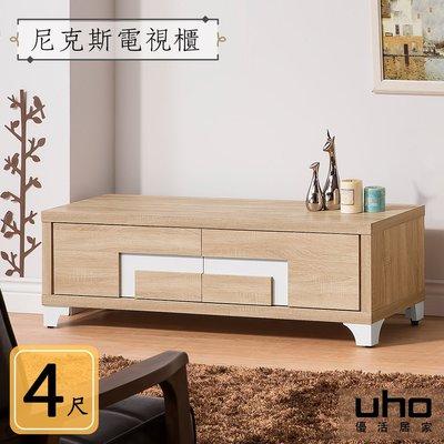 電視櫃【UHO】尼克斯4尺TV櫃-北原橡木色 免運