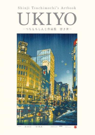 【布魯樂】《代訂_ 空運》[日版書籍]Shinji Tsuchimochi作品畫集:浮世繪 9784909004765