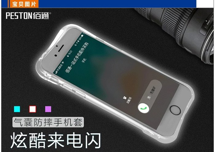 【超強防護炫光專利】 iPhoneX 透明氣囊防摔來電閃保護 空壓殼 手機殼  iX 保護套 矽膠套 iPhone X