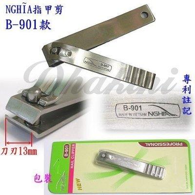 美甲師的最愛~特級不鏽鋼材質《NGHIA指甲剪-大型、霧面、直線刃》~B901
