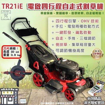 刷卡分期|TR21iE電子啟動+圓盤刀|日本ASAHI 四行程 21吋 6HP自走式割草機 宇慶農機 手推除草機 韓國草