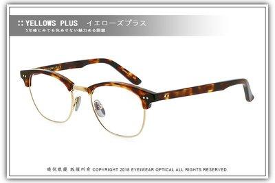 【睛悦眼鏡】簡約風格 低調雅緻 日本手工眼鏡 YELLOWS PLUS 51516