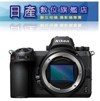 【日產旗艦】可加購64G+原電 Nikon Z6 BODY+轉接環 公司貨【送32G+工具書8/31止】