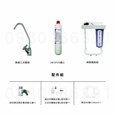 3M QL2 EP25 兩道式淨水器(鐵架)(可取代 S100 . S104 )※請參考賣家關於我