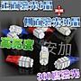 G7D21 T10 42晶 6W LED 12W亮度狼牙棒  LED保證亮 白/紅/藍 儀表板 方向燈 小燈