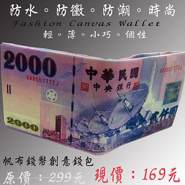 ☆蝶飛☆男女通用 鈔票錢包 港幣500 港幣1000 英鎊 超薄/防水/卡片夾 錢幣錢包 道具
