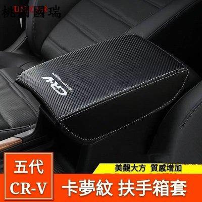 【桃園 國瑞】HONDA CRV5 扶手箱套 扶手套  卡夢紋 碳纖維 CARBON