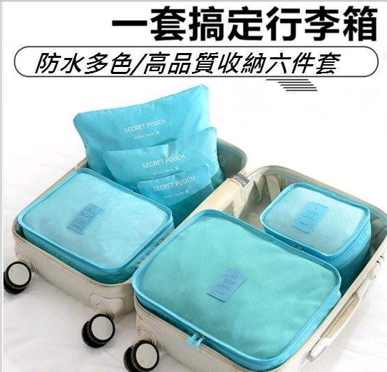 韓國旅行大容量旅遊內衣整理 收納包 收納袋 六件套 行李箱6套裝 旅行收納包
