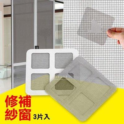 【可愛村】自黏式紗窗修補片10x10cm 3片入 紗窗修補網 修補紗窗