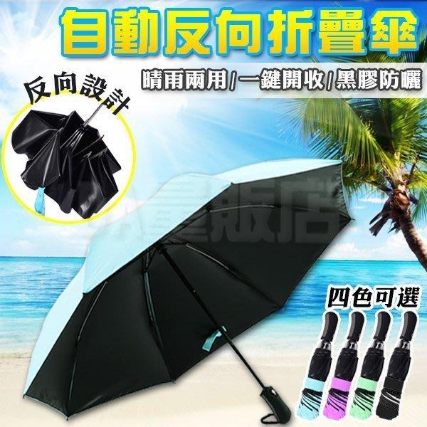 黑膠 自動反向傘 摺疊傘 雨傘 抗UV 強風 折疊傘 大傘面 雙人遮陽傘 防風 晴雨傘 四色可選