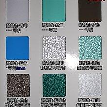 網建行☆ PC耐力板 PC板 PC採光罩 ☆【捷耐板~綠色顆粒3mm 每才66元】~有店面可自取