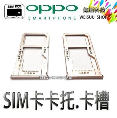 ☆偉斯科技☆OPPO A39  手機卡托 卡座 sim卡卡槽  sim卡卡托 現貨供應中~!!