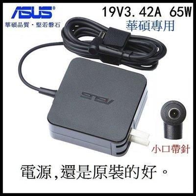 {偉斯科技}華碩PRO551L BU400V PU500C / 550V / 450CD 充電器線 華碩原廠變壓器