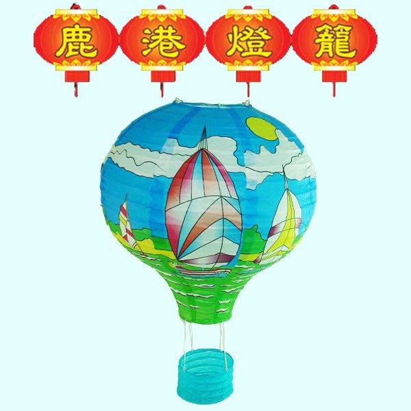 【鹿港燈籠】小朋友超愛.熱氣球燈籠-藍色(獨家設計.歡迎團購)